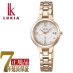 SEIKO LUKIA セイコー ルキア レディダイヤ Lady Diamond レディゴールド Lady Gold ソーラー 電波 腕時計 レディース 綾瀬はるか SSVW148