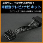 ホンダ レジェンド KB1 専用 TV/NVキット テレビナビキット TNK-H4-92 (ホンダ)