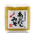 国産 あごだしみそ 五島列島特産 1kg 九州、とびうお(あご)を使っただし入りの麦みそ!焼あごの旨味と、麦の甘み だし味噌 カコイ食品