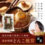 国産 遠赤焙煎どんこ椎茸(干ししいたけ) 50g とても風味の良い肉厚などんこ椎茸(しいたけ)です。干し椎茸 乾燥しいたけ