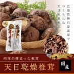 国産 天日乾燥椎茸(干ししいたけ) 35g 薪窯乾燥仕上げ、肉質の締まった椎茸(しいたけ)です。干し椎茸 原木 乾燥しいたけ 広島県産