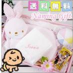 (出産祝)名入れ今治タオルと授乳枕 女の子用ギフトセット