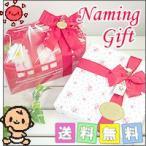 出産祝い(出産祝)名入れ(名前入り)日本製名前入りタオルと木製積み木 赤いおうちラッピングギフトセット