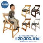びっくり特典あり 頭の良い子を目指す椅子 学習チェア 木製  子供チェア 学習イス