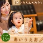 びっくり特典あり あいうえおつみき 積み木 ブロック ひらがな遊び 知育玩具 木製玩具 木のおもちゃ 国産 日本製