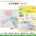 水でお習字セットKN37-20  習字の練習 はじめてのお習字 知育玩具 教育玩具