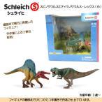 スピノサウルスとティラノサウルス・レックス(小) 41455 恐竜フィギュア ディノサウルス シュライヒ