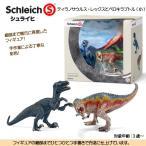 ティラノサウルス・レックスとベロキラプトル(小) 42216 恐竜フィギュア ディノサウルス シュライ