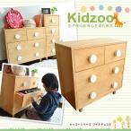 ショッピング子供用 赤字価格 Kidzoo(キッズーシリーズ)チェスト(ワイド) 子供用タンス 子供収納  子供チェスト ネイキッズ nakids 在庫限り
