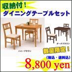 収納付きダイニングテーブル3点セット DS-1851【送料無料】【数量限定】【激安】[A1410154]