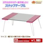 【送料無料】 スナップテーブル T-2079PI 【折りたたみテーブル】【ローテーブル】【机】【数量限定特価品】【ガラステーブル】【センターテーブル】