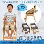 E-Toko 子供チェア JUC-2877  いいとこ イイトコチェア 学習チェア 学童イス 子供チェア   【予約】