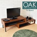 【赤字価格】OAKテレビボード K-3097 TV Board テレビボード 伸縮 テレビ台 北欧風 おしゃれ 家具