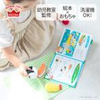 おこめくんとママのおにぎりやさん エドインター えほんトイっしょ 知育玩具 教育玩具 布のおもちゃ ままごと遊び お誕生日祝い