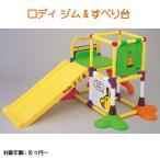 ロディ ジム&すべり台  遊具 おもちゃ ロディ 子供用家具 ジャングルジム ロディー