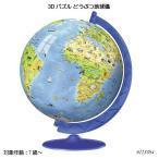 3Dパズル どうぶつ地球儀(187ピース) 6123384 立体パズル ジグソーパズル 知育玩具 ラベンスバーガー Ravensbuger BRIO ブリオ