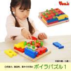 ボイラパズル1 S329 立体2層パズル 知育玩具 教育玩具 パズル玩具 知育パズル アナログゲーム 木のおもちゃ ボイラ社 誕生日プレゼント