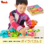 ボイラパズル2 S329A 立体3層パズル 知育玩具 教育玩具 パズル玩具 知育パズル アナログゲーム 木のおもちゃ ボイラ社 誕生日プレゼント