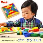 ヴァーサタイルズ S520E モザイクパズル 知育玩具 教育玩具 パズル玩具 知育パズル アナログゲーム 木のおもちゃ ボイラ社 誕生日プレゼント