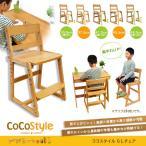 【びっくり特典あり】【送料無料】 Coco Style (ココスタイル) GLチェア-S 【キッズチェア】【学習イス】【木製家具】【ココスタイルシリーズ】