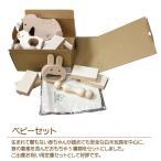 ベビーセット  知育玩具 木製玩具 積み木 ベビー用品 ギフトセット 出産祝い 誕生祝い