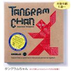 ショッピングパズル タングラムちゃん  知育玩具 教育玩具 おもちゃ シルエットパズル ジグソーパズル