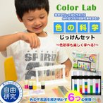 ショッピング自由研究 色の科学じっけんセット  色の科学 色水遊び 理科教材 理科教材 自由研究 学習教材 夏休み研究 実験セット