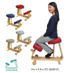 びっくり特典あり スレッドチェア2(スレッドツー) SLED-2 学習チェア 木製 子供チェア 学習椅子 おすすめ 口コミ 姿勢 おしゃれ  勉強イス