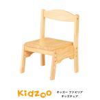 ファミリア(familiar)キッズチェア FAM-C 子供用椅子 木製 チャイルドチェア キッズチェア ロー 高さ調節 シンプル おすすめ