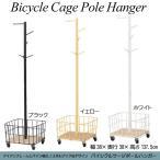 バイシクルケージポールハンガー(Bicycle Cage Pole Hanger) キャスター付き 玄関収納 コートハンガー おしゃれ リビング収納 mashシリーズ【予約05b】