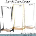 バイシクルケージハンガー(Bicycle Cage Hanger) 玄関収納 コートハンガー おしゃれ リビング収納 mashシリーズ