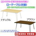 【送料無料】 ローテーブル(折脚) SZ-75M 【折りたたみテーブル】【折れ脚座卓】【数量限定特価】【リビング家具】【ファースト家具】