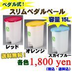 【送料無料】 スリムクリーン ペダルペール15L 【ごみ箱】【くず入れ】【ダストボックス】【ペダル式】