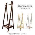 北欧風ハンガー(棚付き) H-2378 コートハンガー 木製 ハンガーラック 折り畳み式 A型ハンガー おしゃれ