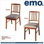 びっくり特典あり emo.ダイニングチェア EMC-2598  エモ リビングチェア ウォールナットチェア 木製椅子