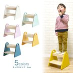キッズステップ ティナ Kids Step -tina- ILS-3429 キッズ踏み台 木製台 ステップ台 子供ステップ おすすめ【YK12c】