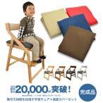 頭の良い子を目指す椅子+専用カバー付 自発心を促す 子供チェア 学習椅子