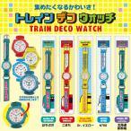 トレインデコウォッチ  新幹線ウォッチ 鉄道をモチーフにした時計 キッズ腕時計 子供用腕時計 プレゼントにオススメ