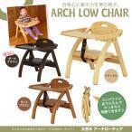 アーチ木製ローチェア-N  ベビーチェア 子供用椅子 テーブルチェア 木製チェア 折りたたみチェア アーチローチェアエヌ