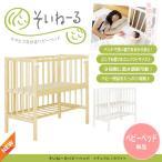 びっくり特典あり そいねーる ベビーベッド  子供ベッド 添い寝 子供家具 幼児ベッド