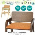 キトコ シートカバー(キトコダイニングチェア専用) キトコ専用カバー 椅子用カバー kitocoカバー
