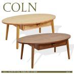 【送料無料】 コルン センターテーブル 幅80cm CT-848W 【ローテーブル】【木製テーブル】【リビングテーブル】【引き出し付き】
