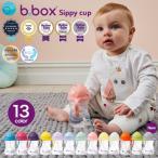 シッピーカップ トレーニングマグ b box b-box bbox ベビー食器 ベビーカップ 赤ちゃん用コップ b.box ビーボックス 贈り物 ギフト
