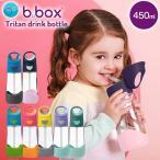 トライタンドリンクボトル b.box ビーボックス b-box ドリンクボトル 水筒 アウトドア 直飲み 贈り物 ギフト