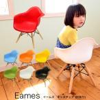 組立不要完成品 イームズキッズチェア(肘付) ESK-004 イームズチェア Eames リプロダクト キッズチェア ミニ 椅子 子供