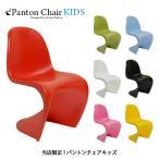 【送料無料】 パントンチェアキッズ PCK-16 【リプロダクト品】【パントンチェア・ミニ】【キッズチェア】【子供チェア】【樹脂チェア】【子供家具】