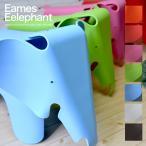 Yahoo!ファースト家具(1st-kagu)イームズ エレファントチェア EEC-001 キッズチェア エレファントスツール 椅子 リプロダクト オブジェ インテリア 象型チェア 子供部屋 子供家具