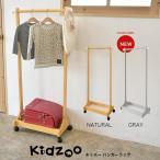 Kidzoo(キッズーシリーズ)ハンガーラック KDH-3002 木製 ハンガー子供 キッズハンガーラック キャスター付き 子供用 収納 子ども【YK11c】