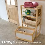 ショッピングKIDS na Kids ラック2点セット KDR-1544+KDF-1545  nakids ネイキッズ 子供家具 KDH-1544 子供用収納 お買い得セット