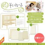 びっくり特典あり そいねーる ベビーベッド3点セット 子供ベッド 添い寝 子供家具 幼児ベッド